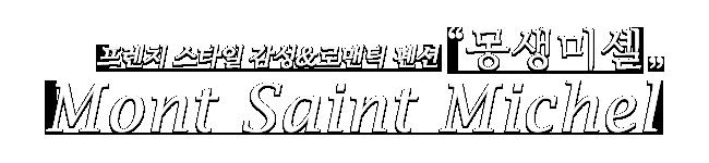 프렌치 스타일 감성&로맨틱 펜션 '몽생미셸'